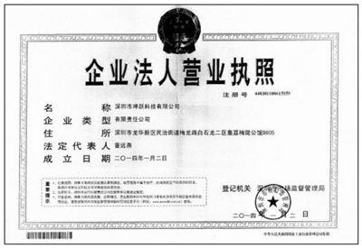 执照的拼音_执照的读音_执照的英文 - 词语执照