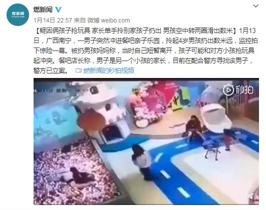 百度竞价托管效果_疑因两个孩子抢玩具 家长单手拎别家孩子扔出数米