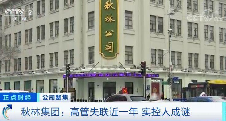 """无锡seo整站优化_""""百年老店""""董事长失联近一年 柜台前仍排着长队"""