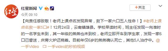 网络推广seo优化公司_老师上课点名发现异常 救下一家六口五人性命