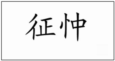 《征忡》拼音/读音/英语/繁体字 词语全集