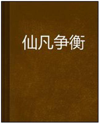 《争衡》拼音/读音/英语/繁体字 词语大全