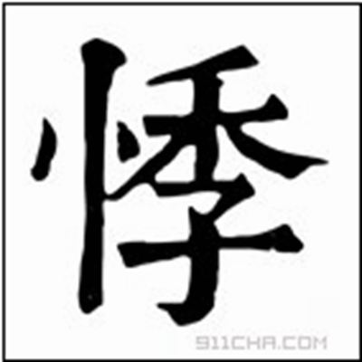 《震悸》拼音/读音/英语/繁体字 词语全集