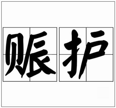 赈护的拼音_赈护的读音_赈护的英文 - 词语赈护