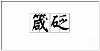《箴砭》拼音/读音/英语/繁体字 词语大全