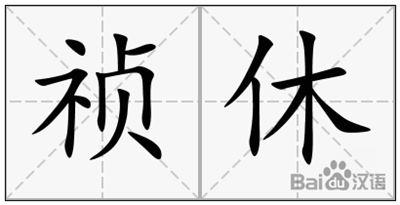 《祯休》拼音/读音/英语/繁体字 词语大全
