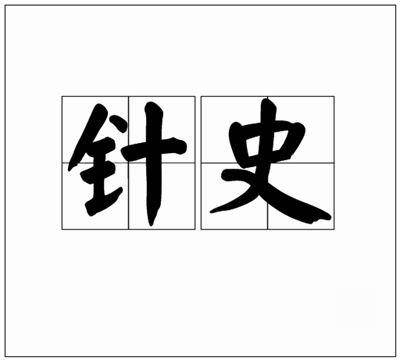 《针史》拼音/读音/英语/繁体字 词语大全