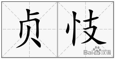 贞忮的拼音_贞忮的读音_贞忮的英文 - 词语贞忮