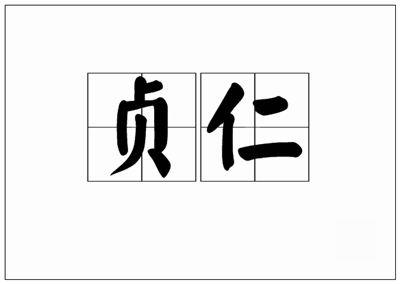 贞仁的拼音_贞仁的读音_贞仁的英文 - 词语贞仁