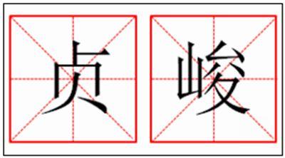 贞峻的拼音_贞峻的读音_贞峻的英文 - 词语贞峻