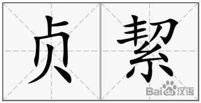 贞絜的拼音_贞絜的读音_贞絜的英文 - 词语贞絜