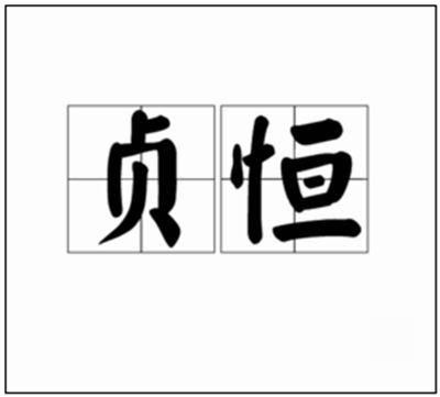 贞恒的拼音_贞恒的读音_贞恒的英文 - 词语贞恒