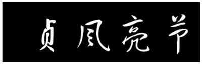 《贞风》拼音/读音/英语/繁体字 词语大全