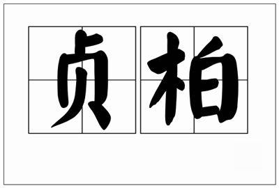 贞柏的拼音_贞柏的读音_贞柏的英文 - 词语贞柏