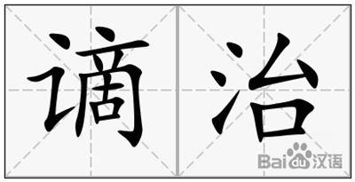 《谪治》拼音/读音/英语/繁体字 词语大全