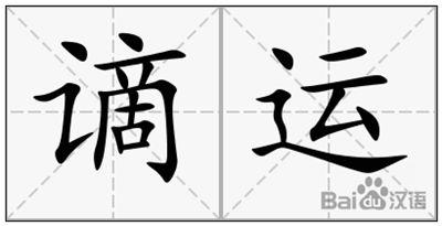 《谪运》拼音/读音/英语/繁体字 词语大全