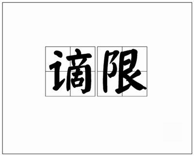 《谪限》拼音/读音/英语/繁体字 词语大全