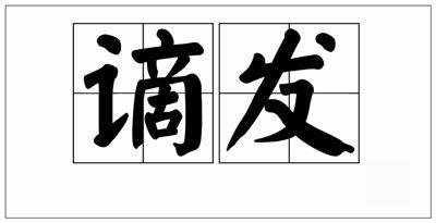 《谪发》拼音/读音/英语/繁体字 词语大全