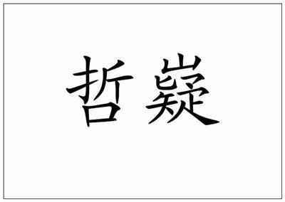 《哲嶷》拼音/读音/英语/繁体字 词语全集