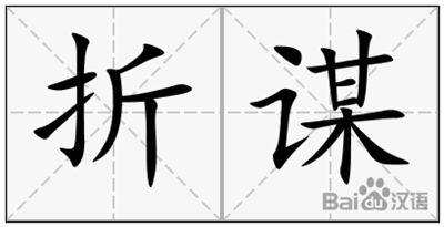 折谋的拼音_折谋的读音_折谋的英文 - 词语折谋