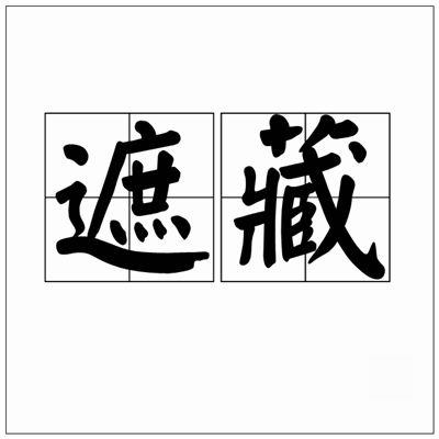 遮藏的拼音_遮藏的读音_遮藏的英文 - 词语遮藏