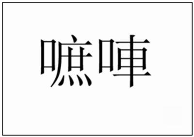《嗻唓》拼音/读音/英语/繁体字 词语全集