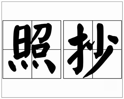 《照抄》拼音/读音/英语/繁体字 词语全集