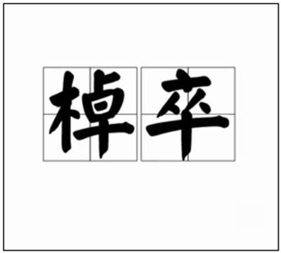 《棹卒》拼音/读音/英语/繁体字 词语全集