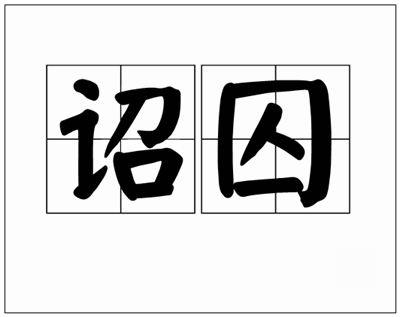 《诏囚》拼音/读音/英语/繁体字 词语全集