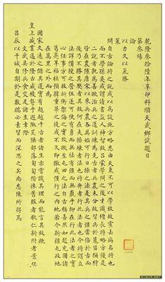 《诏表》拼音/读音/英语/繁体字 词语大全