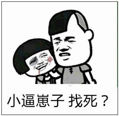 《找死》拼音/读音/英语/繁体字 词语大全