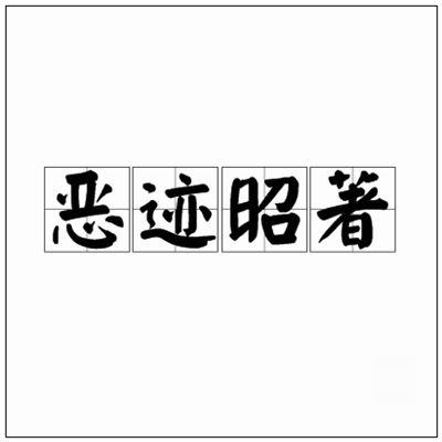 《昭著》拼音/读音/英语/繁体字 词语全集
