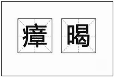 《瘴暍》拼音/读音/英语/繁体字 词语大全