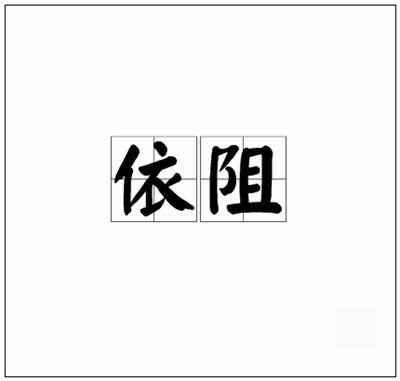 《仗恃》拼音/读音/英语/繁体字 词语全集