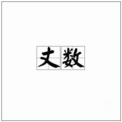 《丈数》拼音字母/读音/英语/繁体字 词语大全