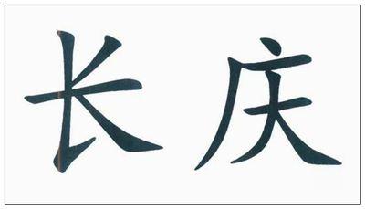 长庆的拼音_长庆的读音_长庆的英文 - 词语长庆