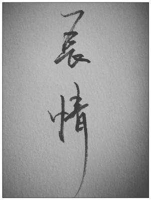 长情的拼音_长情的读音_长情的英文 - 词语长情