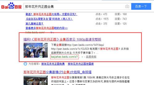 SEO实战:利用高权重网站做快速排名!