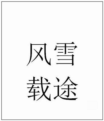 载途的拼音_载途的读音_载途的英文 - 词语载途