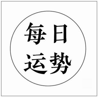 《运势》拼音/读音/英语/繁体字 词语大全
