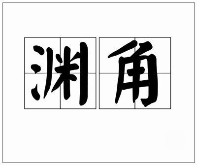 渊角的拼音_渊角的读音_渊角的英文 - 词语渊角