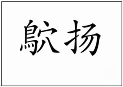 鴥扬的拼音_鴥扬的读音_鴥扬的英文 - 词语鴥扬