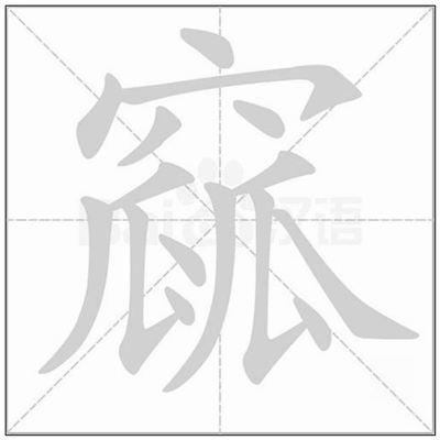 窳民的拼音_窳民的读音_窳民的英文 - 词语窳民 窳民的拼音_窳民的读音_窳民的英文 - 词语窳民 中华文化