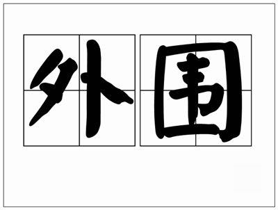 语境的拼音_语境的读音_语境的英文 - 词语语境