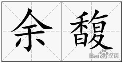 余馥的拼音_余馥的读音_余馥的英文 - 词语余馥