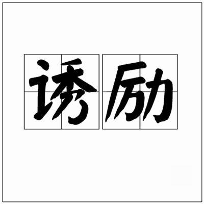 诱励的拼音_诱励的读音_诱励的英文 - 词语诱励