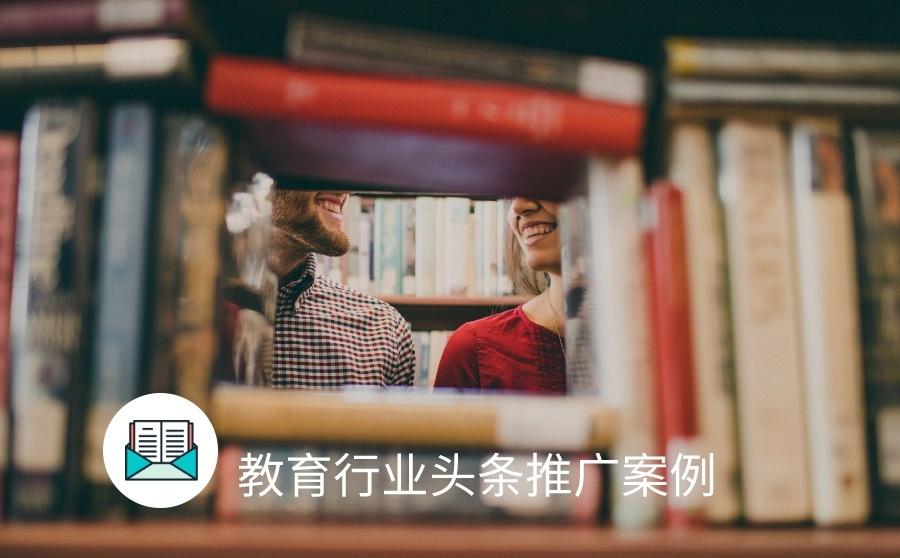 教育培训机构推广生源暴增80%,今日头条广告的3步优化