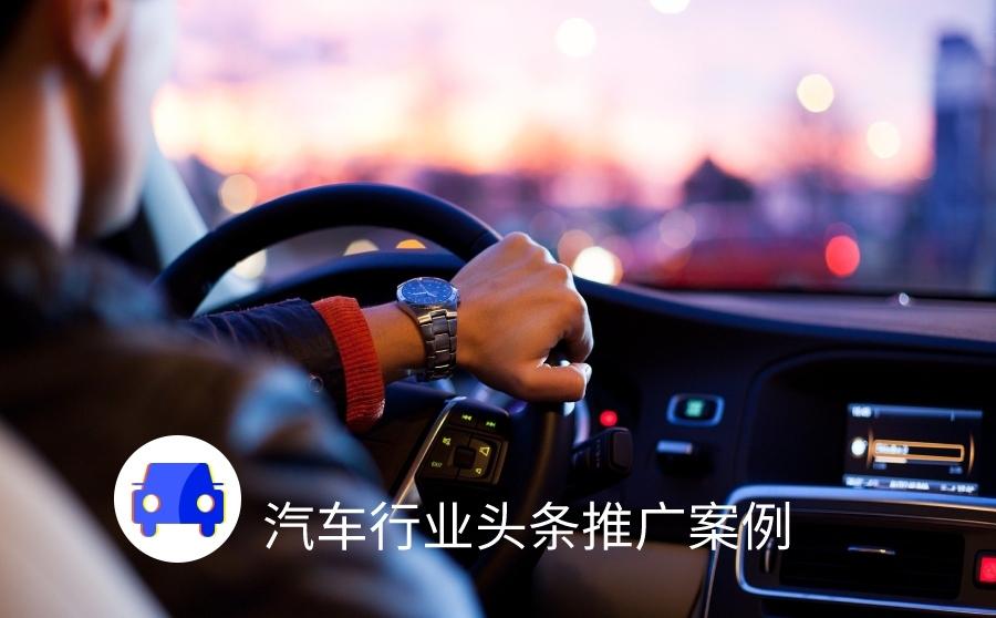 汽车行业今日头条高转化率CTR高达13.4%,巧用竞对分析高效优化!