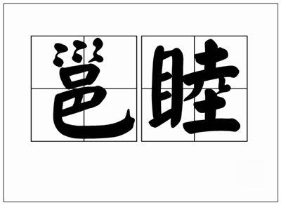 邕睦的拼音_邕睦的读音_邕睦的英文 - 词语邕睦