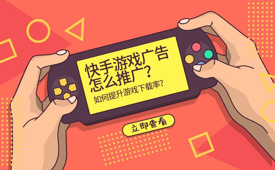 快手游戏广告怎么推广?怎样提升游戏下载率?